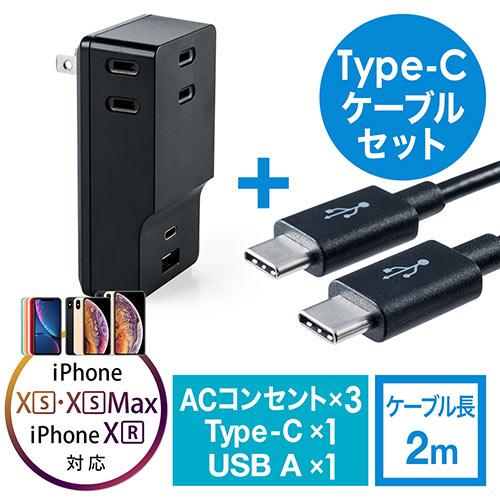 コンセントタップ付きUSB充電器(AC3ポート・USB Type C搭載・自動判別機能・最大合計5.1A・ブラック) +Type Cケーブル(USB2.0・2m)