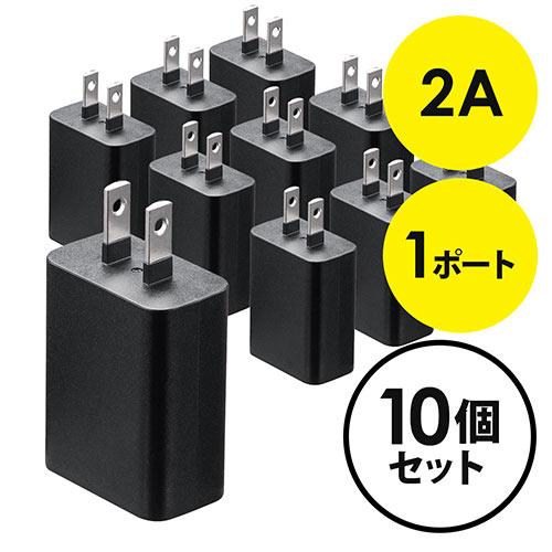 【10個セット】USB充電器(1ポート・2A・コンパクト・PSE取得・iPhone/Xperia充電対応・ブラック)