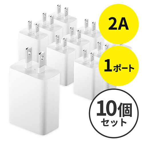 【10個セット】USB充電器(1ポート・2A・コンパクト・PSE取得・iPhone/Xperia充電対応)