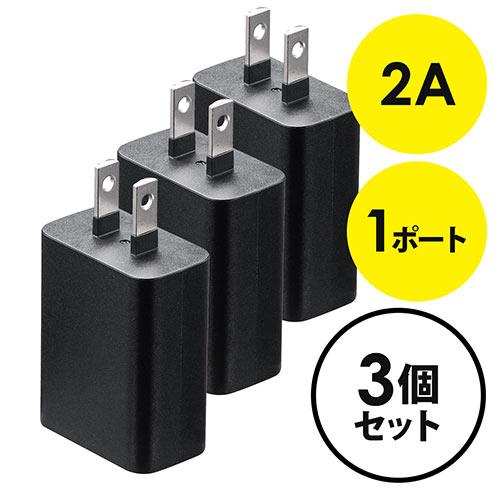 【3個セット】USB充電器(1ポート・2A・コンパクト・PSE取得・iPhone/Xperia充電対応・ブラック)