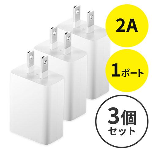 【3個セット】USB充電器(1ポート・2A・コンパクト・PSE取得・iPhone/Xperia充電対応)