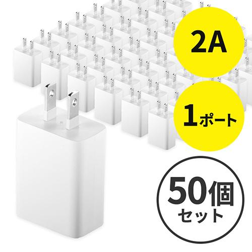【50個セット】USB充電器(1ポート・2A・コンパクト・PSE取得・iPhone/Xperia充電対応)