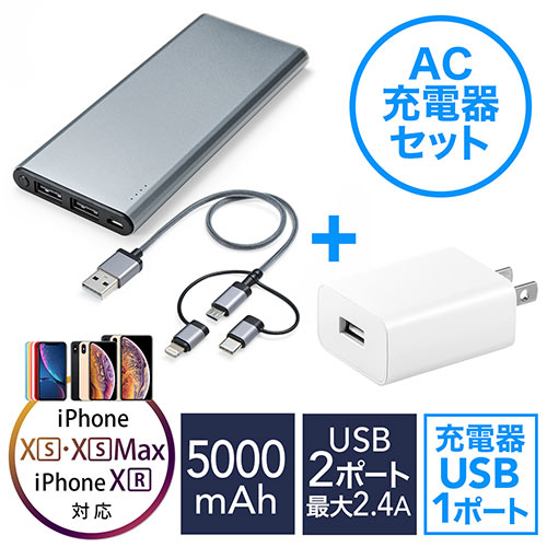 モバイルバッテリー(iPhone・Android対応・薄型・5000mAh・Lightning/microUSB/Type C対応)+USB充電器(2A・ホワイト)セット
