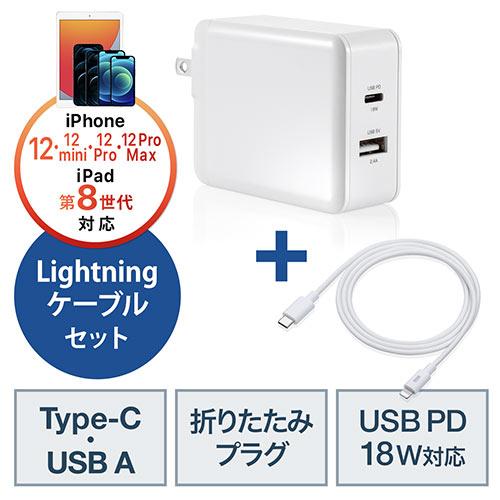 iPhone高速充電ケーブル・充電器セット(PD充電器・ PD最大18W・Type C/2.4Aポート搭載USB充電器・コンパクト・USB-C - Lightningケーブルセット)