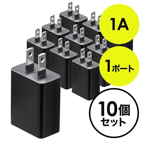 【10個セット】USB充電器(1ポート・1A・コンパクト・PSE取得・USB-ACアダプタ・iPhone充電対応・ブラック)
