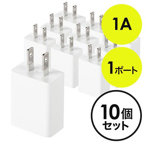USB充電器(1ポート・1A・コンパクト・PSE取得・USB-ACアダプタ・iPhone充電対応・10個セット)