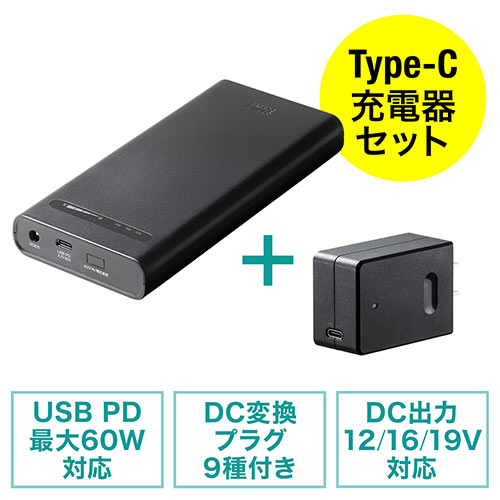 700-BTL047+USB PD充電器