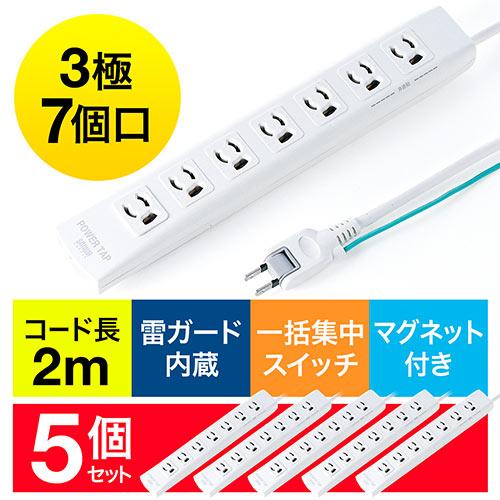 電源タップ(一括集中スイッチ付き・マグネット固定・雷サージ対応・3P・2m・2Pプラグ・7個口) (5個セット)