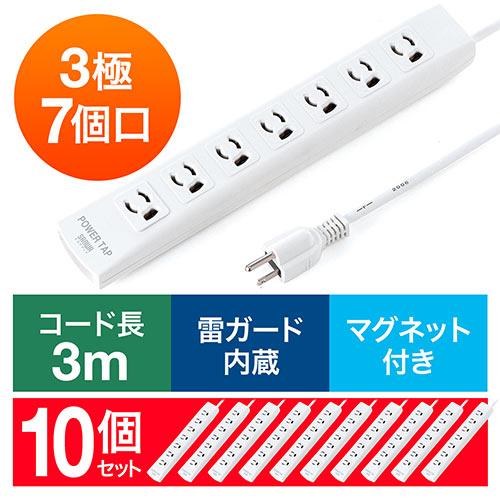 電源タップ(マグネット固定・雷サージ対応・3極・3m・3極プラグ・7個口)(10個セット)