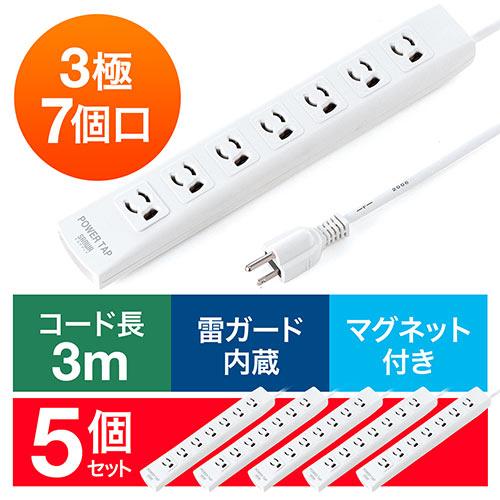 電源タップ(マグネット固定・雷サージ対応・3極・3m・3極プラグ・7個口)(5個セット)