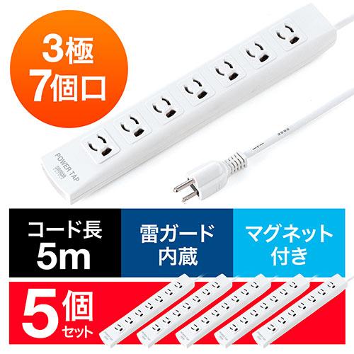 電源タップ(マグネット固定・雷サージ対応・3極・5m・3極プラグ・7個口)(5個セット)
