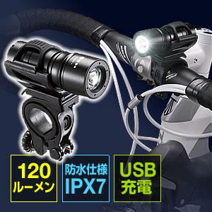 自転車用USB充電LEDヘッドライト(120ルーメン・防水・点滅対応)