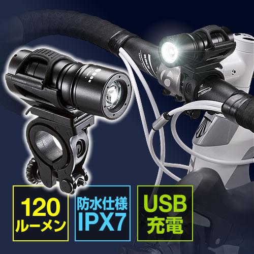 【38%OFFセールリターンズ】自転車用USB充電LEDヘッドライト(120ルーメン・防水・点滅対応)