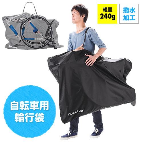輪行袋(軽量・クロスバイク・ロードバイク・MTB・縦型/横型両対応・前後輪・ブラック)