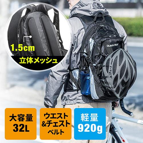 【本決算セール】自転車バックパック(ヘルメット・大容量・32リットル)