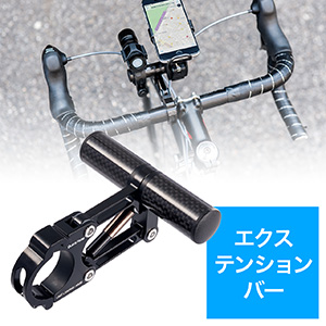 自転車用エクステンションバー・ブラック(衝撃吸収・ロードバイク・クロスバイク)