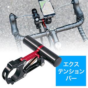 自転車用エクステンションバー・レッド(衝撃吸収・ロードバイク・クロスバイク)