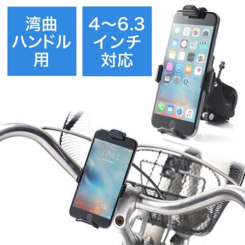 自転車用スマートフォンホルダー(シティサイクル・ロードバイク・ハンドル直径Φ20~34mm・脱着簡単)