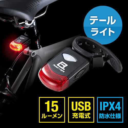 自転車用テールライト(LED・USB充電・防水・IPX4・点滅・リア用・ブラック)