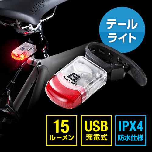 自転車用テールライト(LED・USB充電・防水・IPX4・点滅・リア用・クリア)