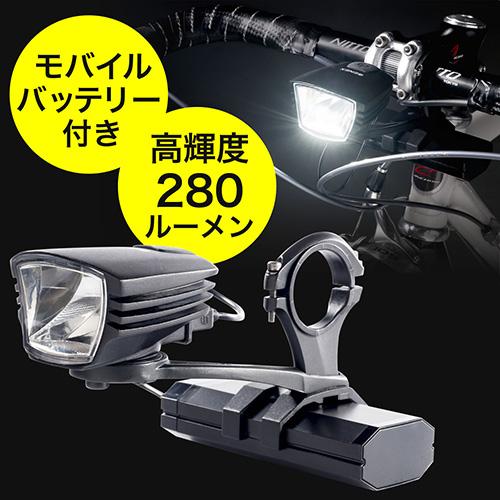 【クリスマスセール】自転車用ライト(メイン灯・280ルーメン・IPX4対応・バッテリー容量4400mA・CREE社製LED・モバイルバッテリー)