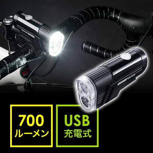 自転車用ライト(高輝度・700ルーメン・メイン灯・Dosun・充電式)