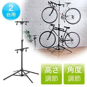 自転車スタンド(2台用・ディスプレイスタンド)