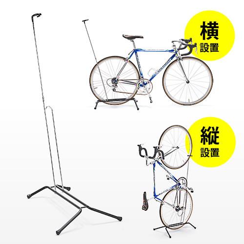 ロードバイクスタンド(1台用・縦置き&横置き対応・室内保管)