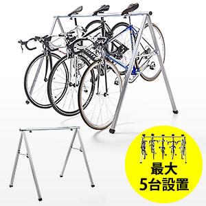 自転車スタンド(レーススタンド・サドル引掛け式・ロードバイク・クロスバイク対応・工具不要)