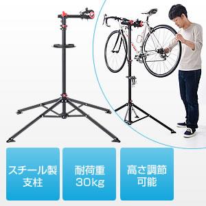 自転車メンテナンススタンド(ワークスタンド)