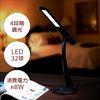 800-LED010BK