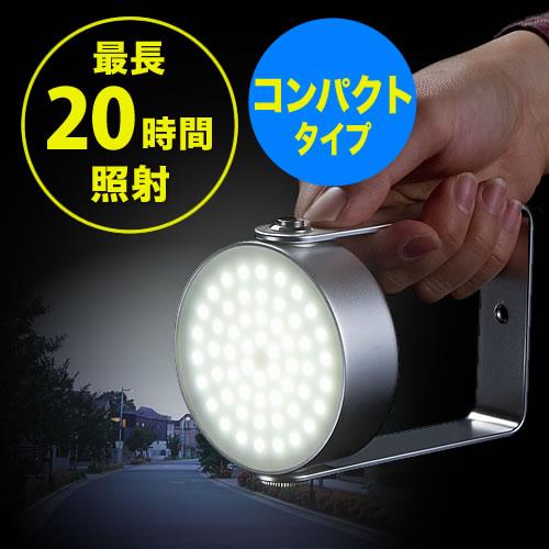 LEDライト(電池容量2600mA・USB充電式・400ルーメン・三脚固定
