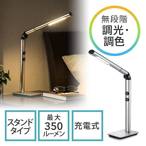 【最大半額セール】LEDデスクライト(充電式・コードレス・電球色/昼白色・無段階調光・シルバー)