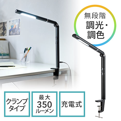 LEDデスクライト(クランプ・充電式・コードレス・電球色/昼白色・無段階調光・ブラック)