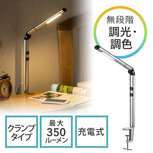 【新生活応援セール】LEDデスクライト(クランプ・充電式・コードレス・電球色/昼白色・無段階調光・シルバー)