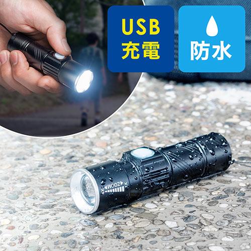 【ブラックフライデーセール】LED懐中電灯(USB充電式・防水・IPX4・最大120ルーメン・小型・ハンディライト)