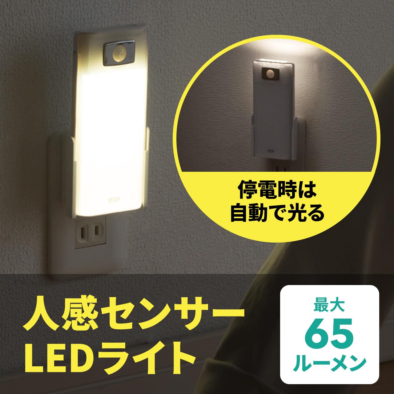 人感センサーLEDライト(LEDライト・人感センサー・AC電源・屋内用) サンワダイレクト サンワサプライ 800-LED018