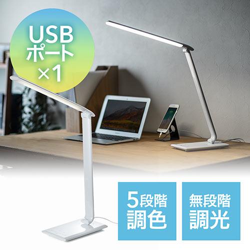 【新生活応援セール】LEDデスクライト(LED・デスクライト・USBポート付き・AC電源・500ルーメン・色調整・色温度・ホワイト)