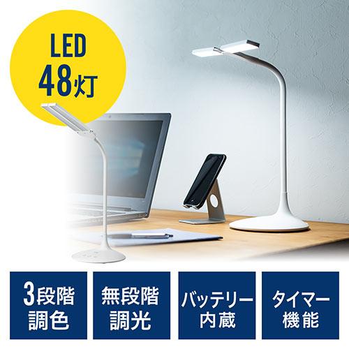 LEDデスクライト(充電式・コードレス・無段階調光・3段階調色・AC電源・280ルーメン・発光面可動式・フレキシブルアーム・ホワイト)
