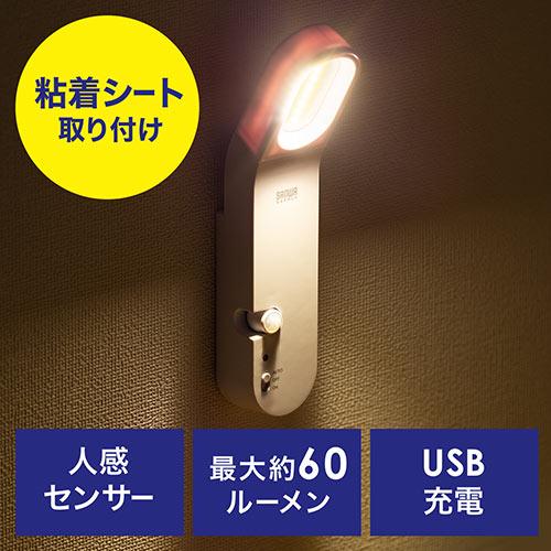 人感センサー付きLEDライト(LEDセンサーライト・人感・明暗センサー・USB充電・屋内・玄関用)