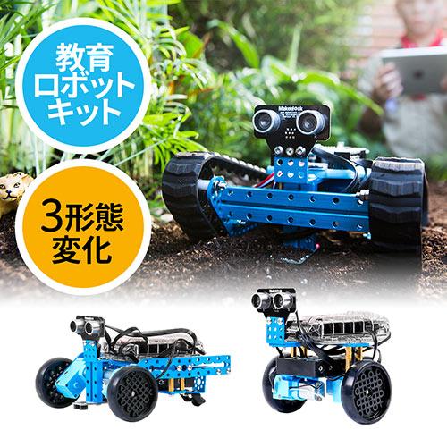 【オフィスファニチャーセール】Makeblock mBot Ranger(プログラミング・教育ロボットキット・知育ロボット・Bluetooth版)
