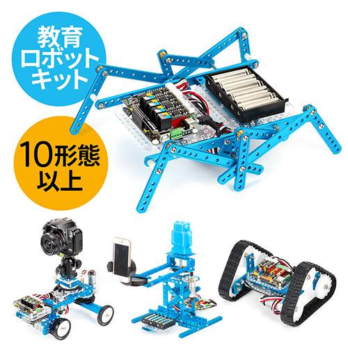 Makeblock Ultimate 2.0(プログラミング・教育ロボットキット・知育ロボット・Bluetooth版)