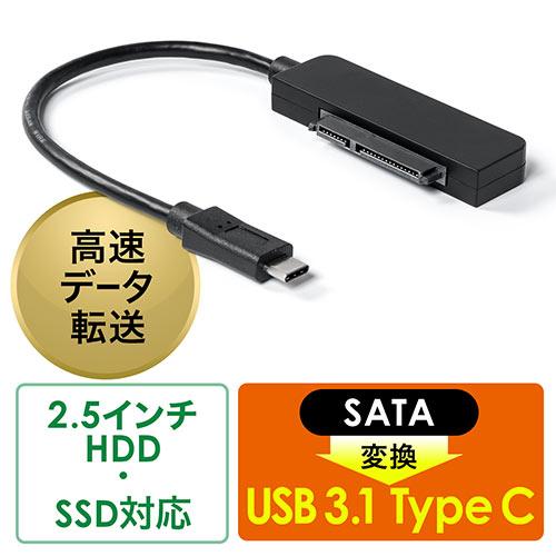 SATA-USB Type C変換ケーブル(Type C・USB3.1 Gen1・2.5インチ・UASP対応・SSD・HDD)
