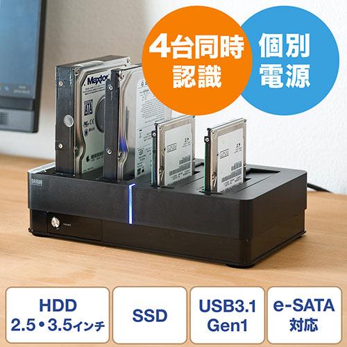 HDDスタンド(4台・SSD・2.5インチ・3.5インチ・eSATA・USB3.0)