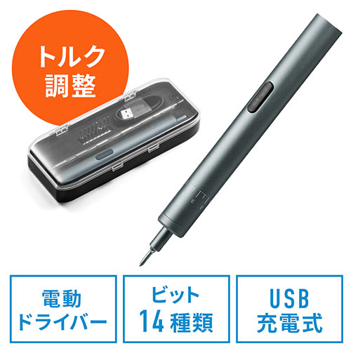 【週替わりセール】ペン型電動ドライバー(精密ドライバー・トルク調整・USB充電式・コードレス・正逆転可能・ビット14本・小型・収納ケース)