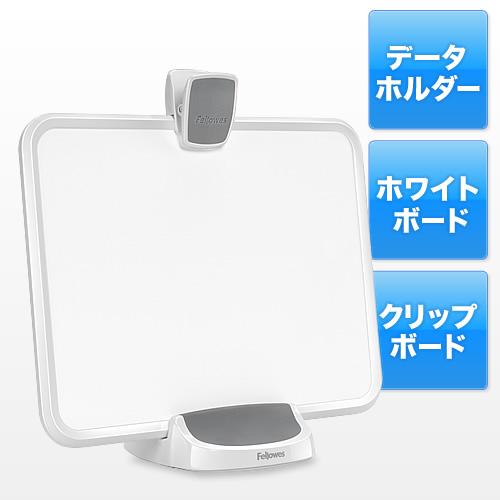 原稿台Document Lift(A4対応・ホワイトボード機能付き)