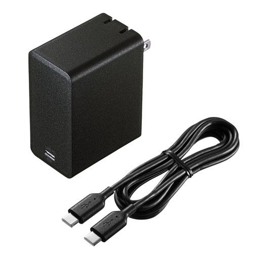 【期間限定価格】USB Power Delivery対応AC充電器(45W)