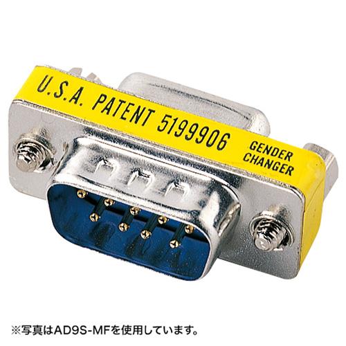 ジェンダーチェンジャー(D-sub9pinオス - D-sub9pinオス)