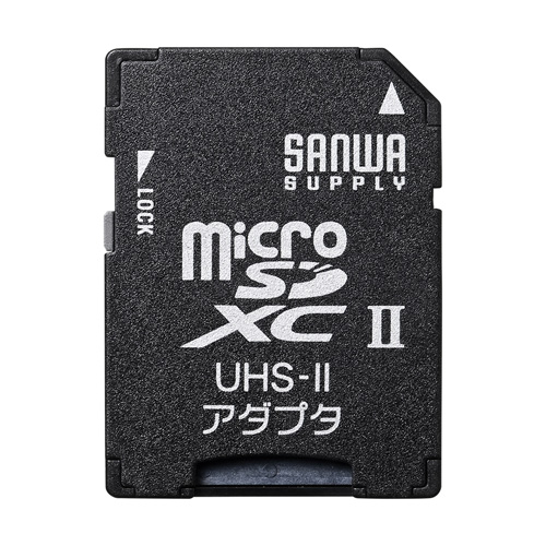 microSDアダプタ(SDHC変換・microSDXC対応)