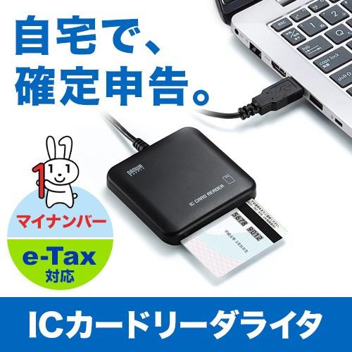 【期間限定価格】ICカードリーダー(接触型・マイナンバー対応)